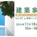 【セミナー】家づくりトークショー vol.23 建築家31会