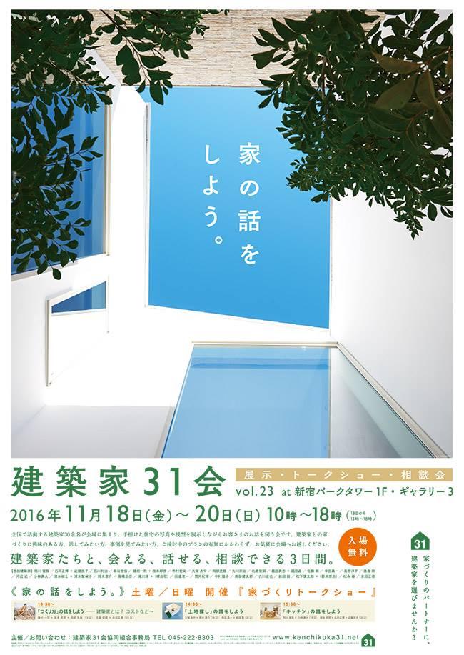 161101-31-vol-23-poster