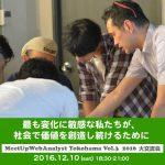 【セミナー】MeetUpWebAnalyst Yokohama Vol.3【2016大交流会】