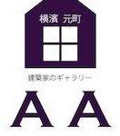 【建築】横浜高島屋インテリアフェスティバル「建築家によるリフォーム相談会&パネル展」