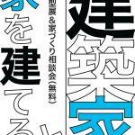 【建築】建築家と家をたてる相談会 in 湘南 vol.3