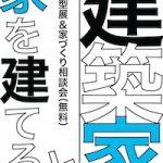 【建築】建築家と家をたてる相談会 in 湘南 vol.2