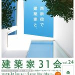 【建築】建築家31会 展示・トークショー・相談会 vol.24