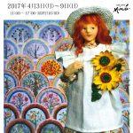 【美術】愛らしい創作人形と色鮮やかなキルト 二人展