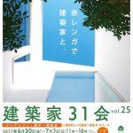 【建築】建築家トークショー at横浜赤レンガ倉庫
