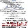 【音楽】横浜開港祭 ザブラスクルーズ Music in Motion 2017