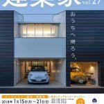 【建築】建築家31会 家づくりトークショー・展示・相談会 vol.27