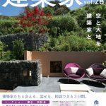 【建築】建築家31会 家づくりトークショー・展示・相談会 vol.28