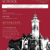 【セミナー】横濱COACHING MONDAY SCHOOL / 横濱コーチング マンデー スクール