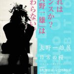 【美術】大野一雄 展「日常の糧」