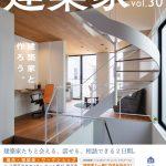 【建築】建築家31会 家づくりトークショー・展示・相談会 vol.30