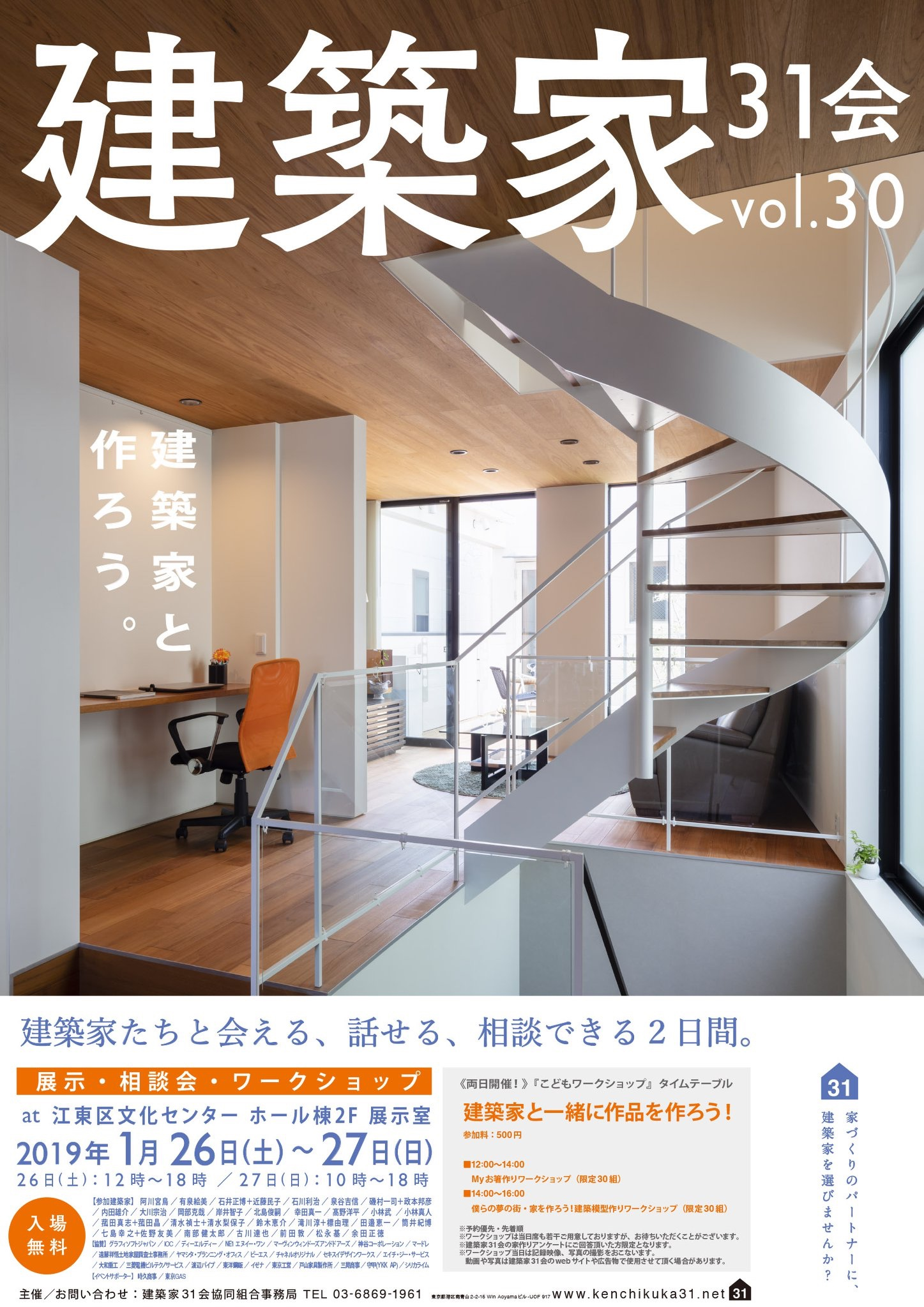 建築家31会家づくり相談会