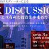 【セミナー】元大手銀行FXディーラーによる FX DISCUSSION〜より有利な投資先を求めて〜