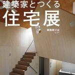 【建築】建築家31会 家づくりトークショー・展示・相談会 vol.31