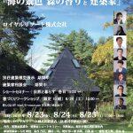 【建築】海の景色 森の香り と 建築家展