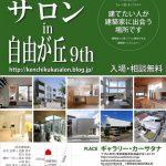 【建築】建築家サロンin自由が丘 9th