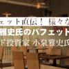 【セミナー】小泉雅史氏のバフェット流バリュー投資術