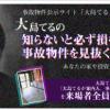 【セミナー】大島てる氏の『知らないと必ず損をする、事故物件を見抜く極意と対処法』