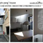 【建築】住宅完成見学会 東久留米の 'yin-yang' house @アトリエハコ(七島幸之+佐野友美)