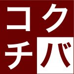 「イベント告知場(コクチバ)」開設のごあいさつ