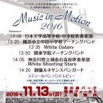 【音楽】横浜開港祭 ザブラスクルーズ Music in Motion 2016