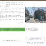 【建築】「カドノイエ」オープンハウス