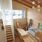 【建築】建築家31会 トークショー・展示・相談会 vol.25 at横浜赤レンガ倉庫