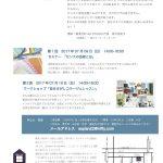【建築】暮らしのインテリアを楽しもう!センスの法則&コラージュレッスン