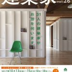 【建築】家づくり相談会建築家トークショー@新宿パークタワー