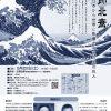 【セミナー】葛飾北斎~鎖国の日本から世界に影響を与えた美の巨人