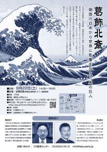 葛飾北斎~鎖国の日本から世界に影響を与えた美の巨人