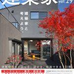 【建築】建築家31会 家づくりトークショー・展示・相談会 vol.29