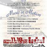 【音楽】横浜開港祭 ザブラスクルーズ Music in Motion 2018