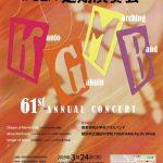 【音楽】関東学院マーチングバンド 第61回 定期演奏会