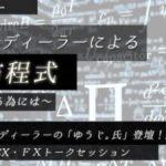 【セミナー】伝説の元証券ディーラーによる相場の方程式