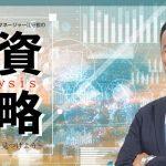 【セミナー】元敏腕ヘッジファンドマネージャー江守哲の投資戦略analysis 〜旬な投資先を見つけよう〜