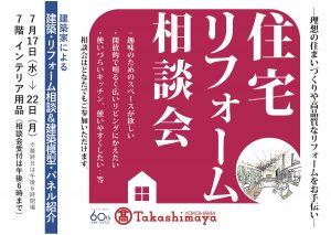 横浜タカシマヤインテリアフェスティバル