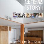 【建築】住宅展 STORY -身近な建築家との家づくり-