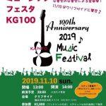 【音楽】関東学院創立100周年記念 OBOGミュージックフェスタ