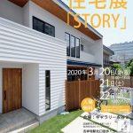 【建築】住宅展 STORYー身近な建築家との家づくりー@吉祥寺・・・開催中止になりました